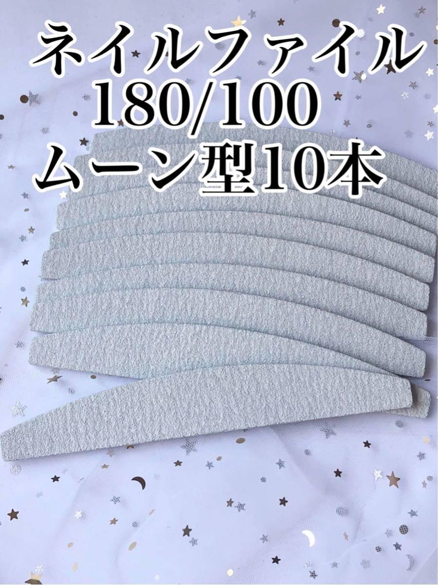 ネイルファイル ハーフムーン 10本