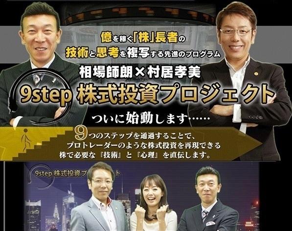 ■相場師朗■9step株式投資プロジェクト■_画像1