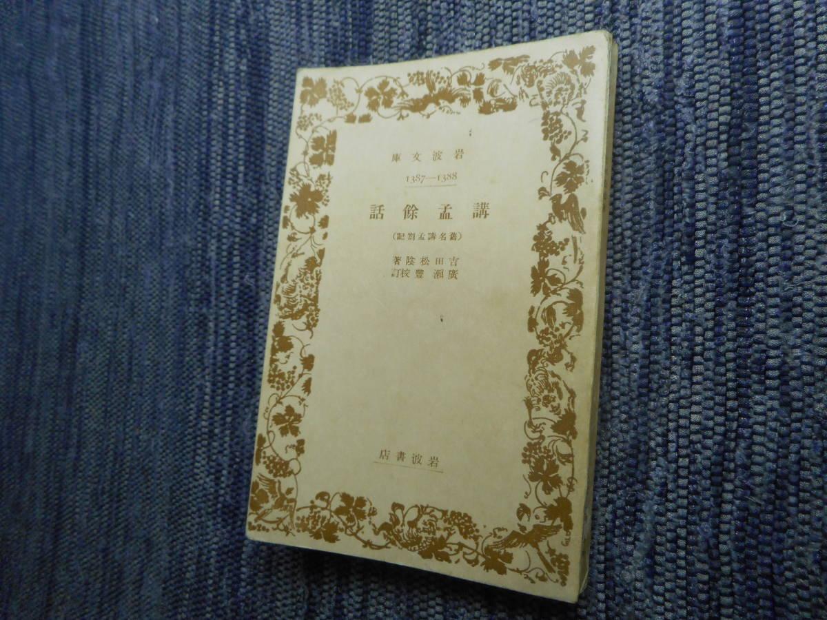★絶版岩波文庫 『講孟余話』 吉田松陰著 昭和15年戦前版★_画像1
