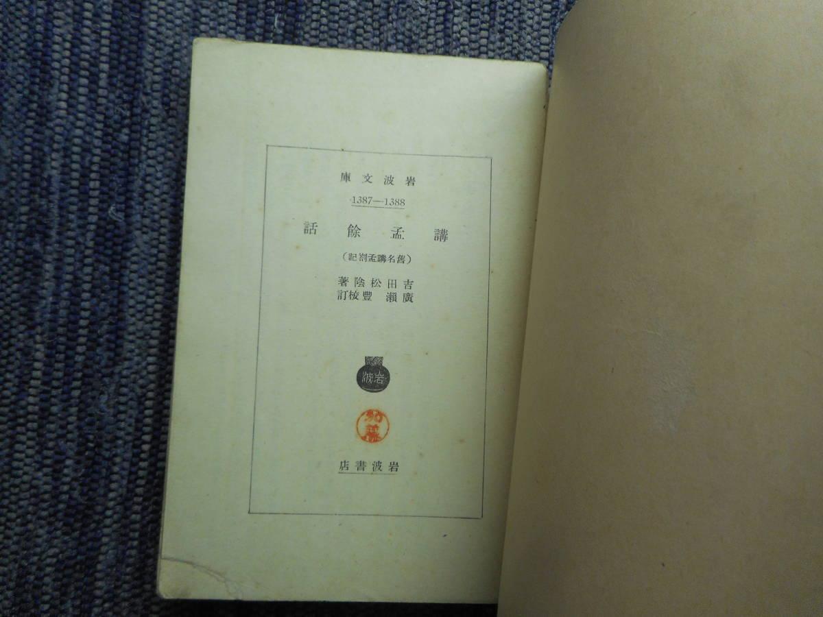 ★絶版岩波文庫 『講孟余話』 吉田松陰著 昭和15年戦前版★_画像3