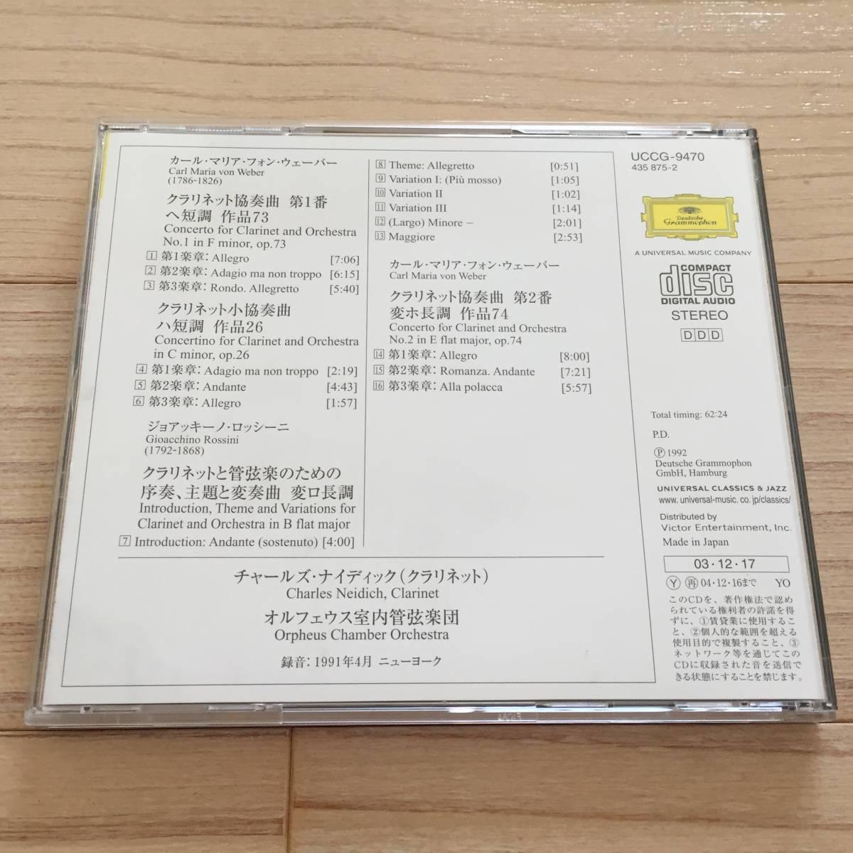 【国内盤CD/Grammophon/UCCG-9470/2003年盤/with Obi】 ウェーバー / クラリネット協奏曲第1番・第2番│クラリネット:ナイディック_画像3