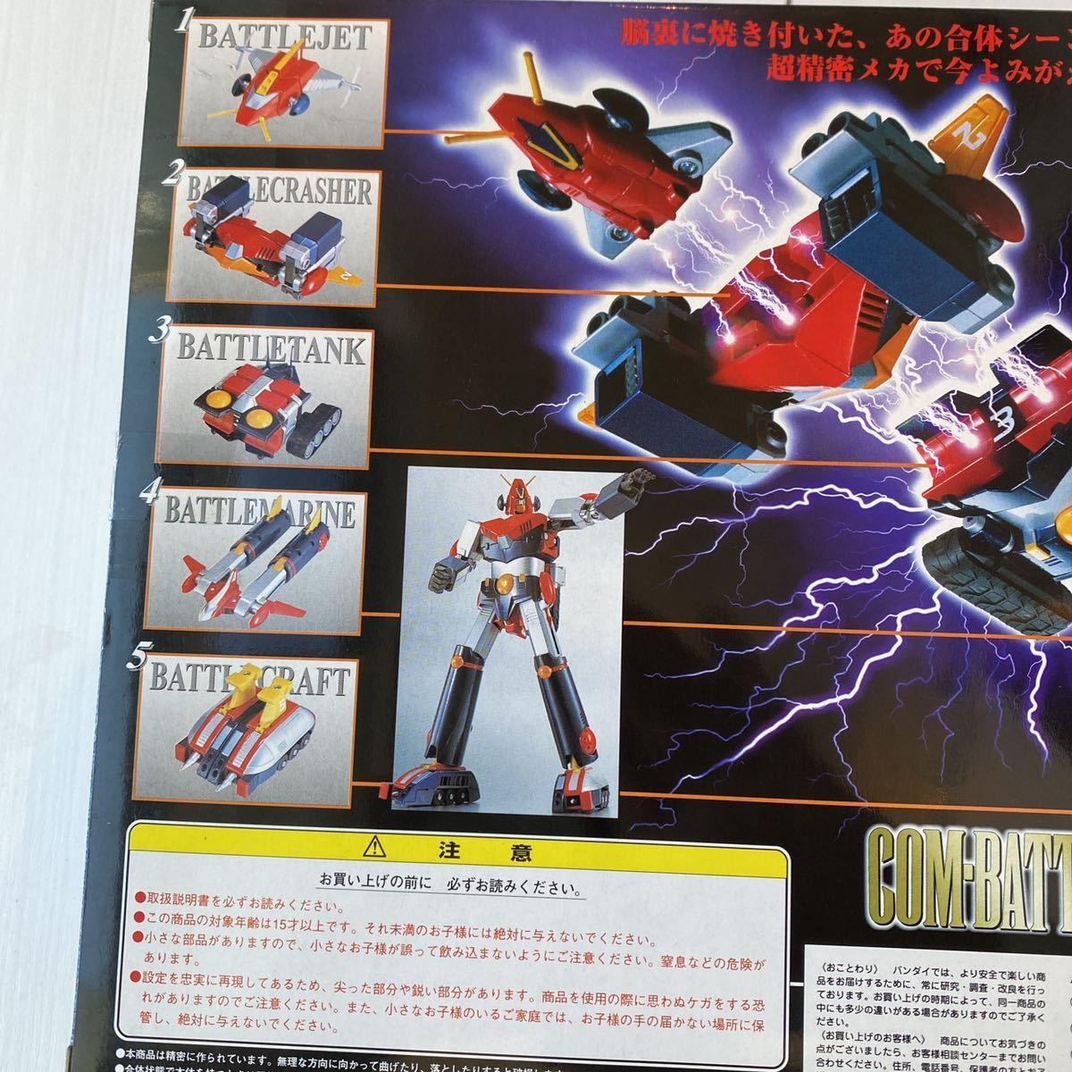新品未開封 超合金魂 GX-03 コンバトラーV レア_画像7