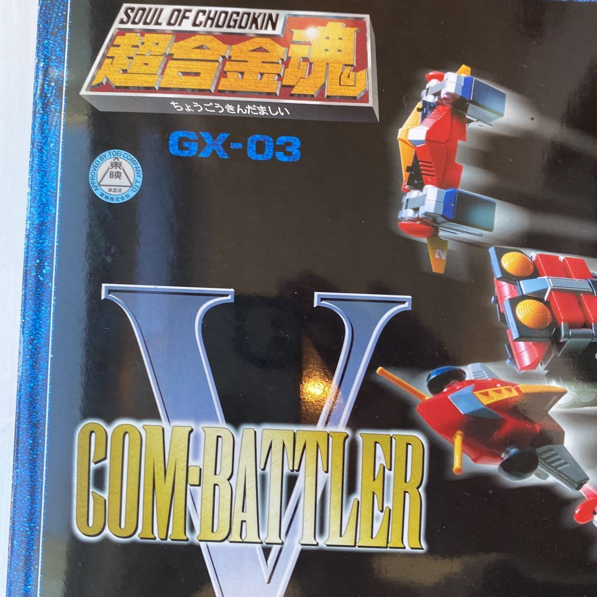 新品未開封 超合金魂 GX-03 コンバトラーV レア_画像2