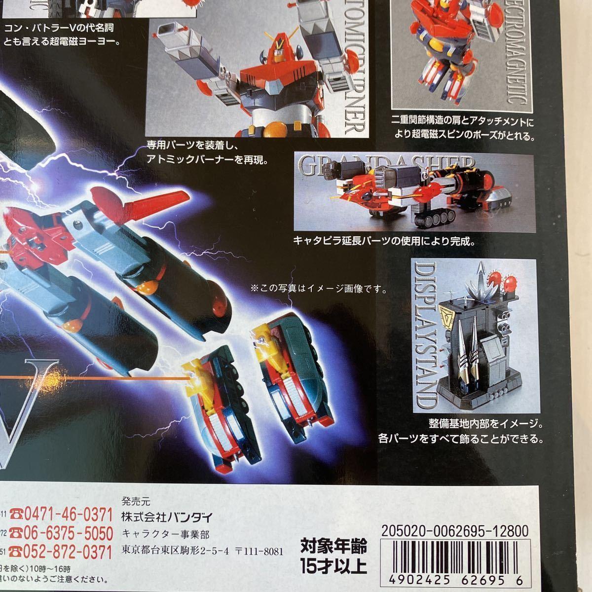 新品未開封 超合金魂 GX-03 コンバトラーV レア_画像6