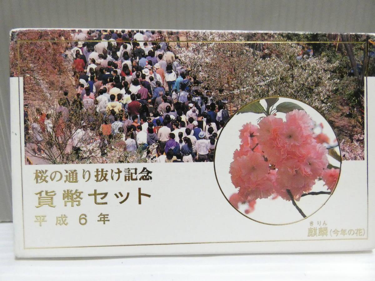 平成6年 桜の通り抜け記念 貨幣セット 1994_画像2