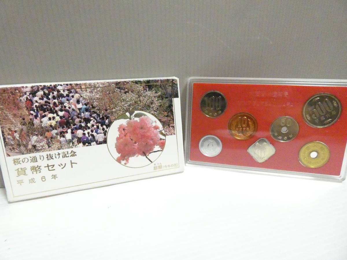 平成6年 桜の通り抜け記念 貨幣セット 1994_画像1