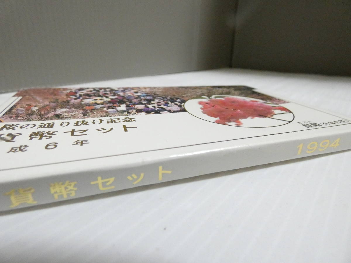 平成6年 桜の通り抜け記念 貨幣セット 1994_画像5