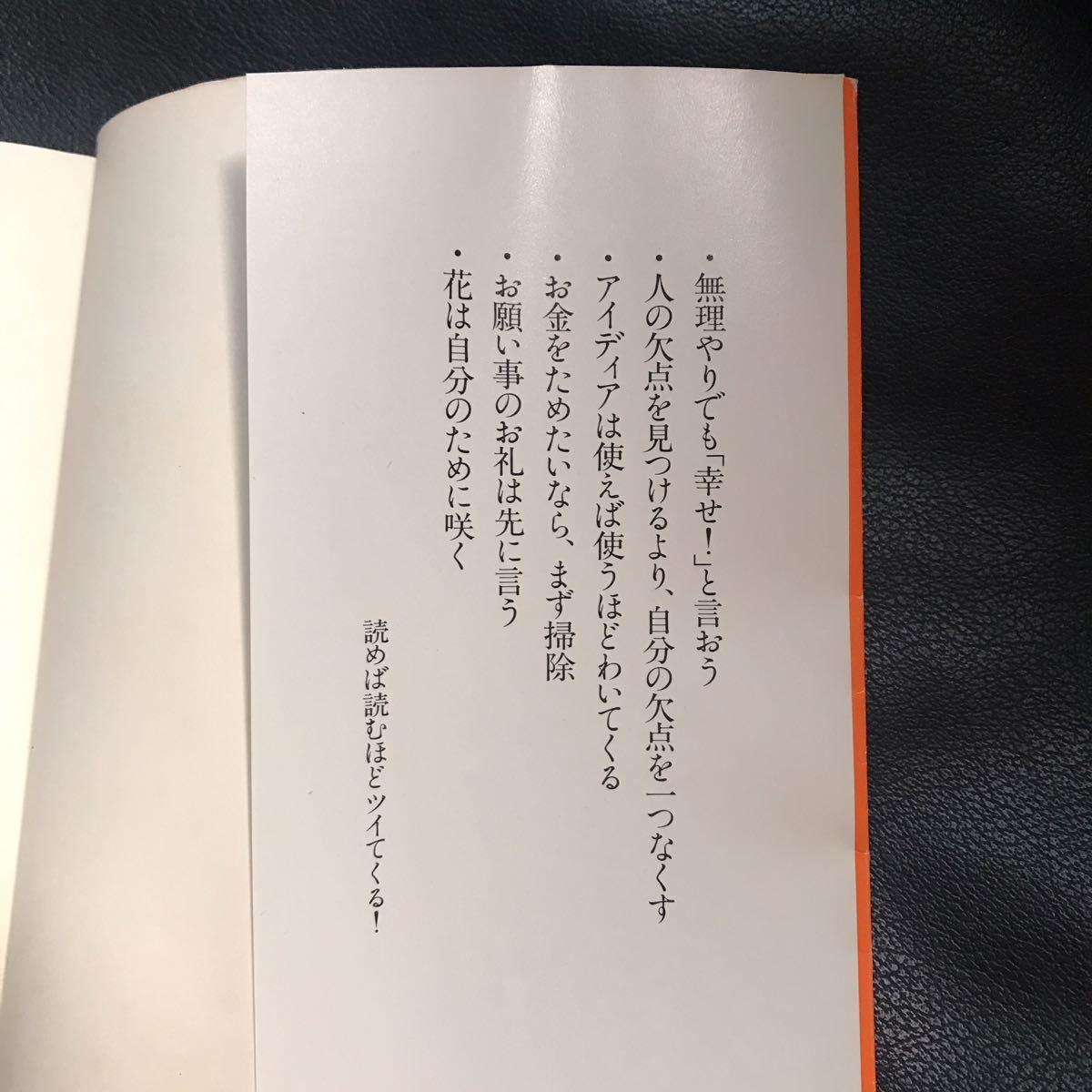 斎藤一人幸せをよぶ魔法の法則 いいことが雪崩のごとくやってくる!