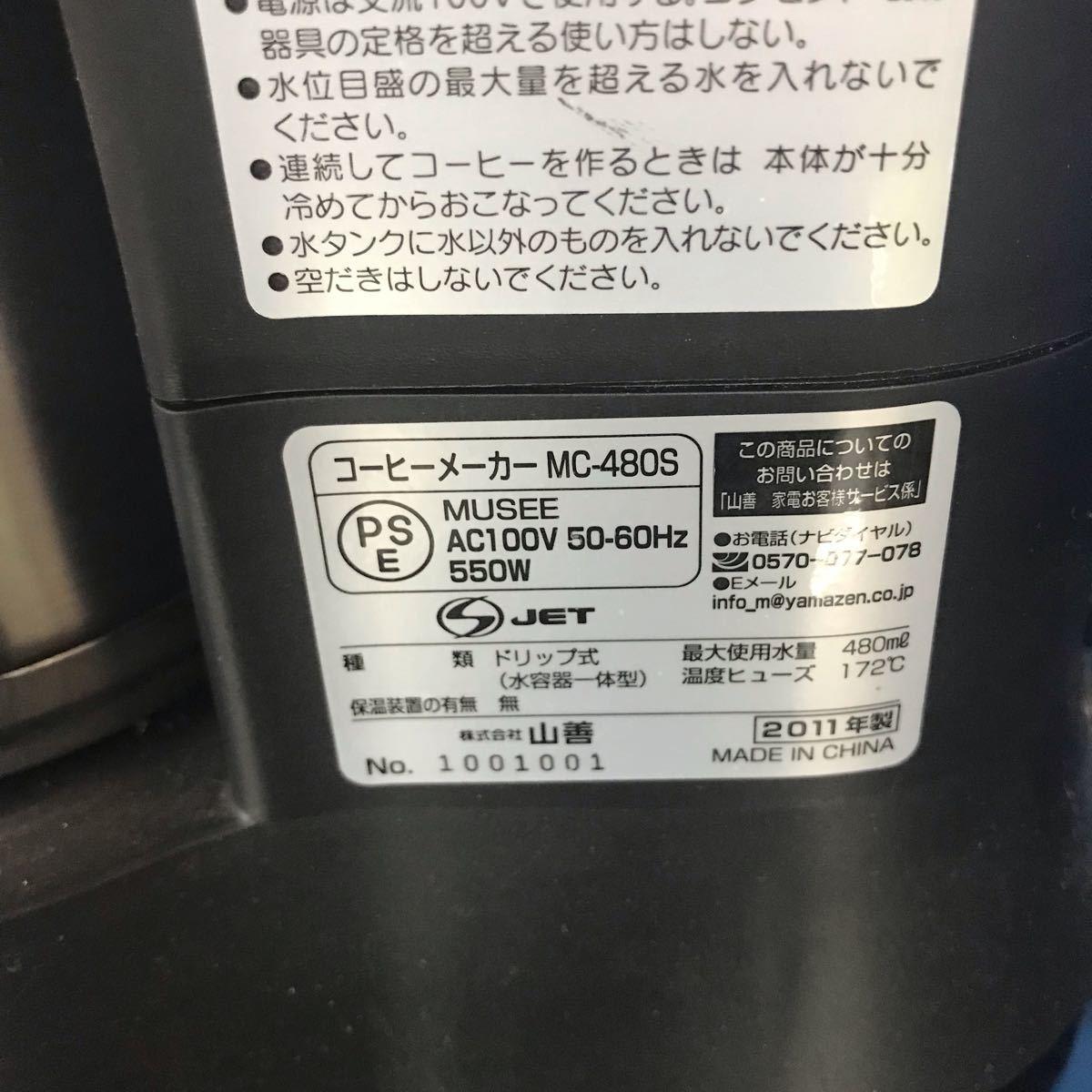 YAMAZEN コーヒーメーカー MC-480S