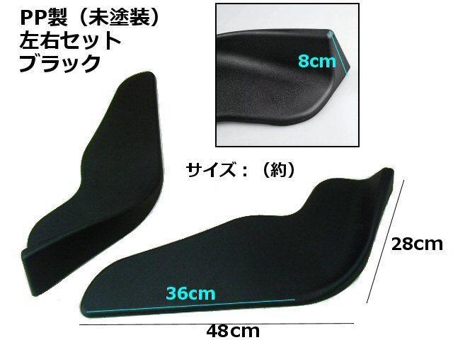 PP製 汎用 フロント アンダー カナード リップスポイラー マットブラック つや消し 黒 Aタイプ/エアロ バンパー プロテクター 左右セット C_画像2