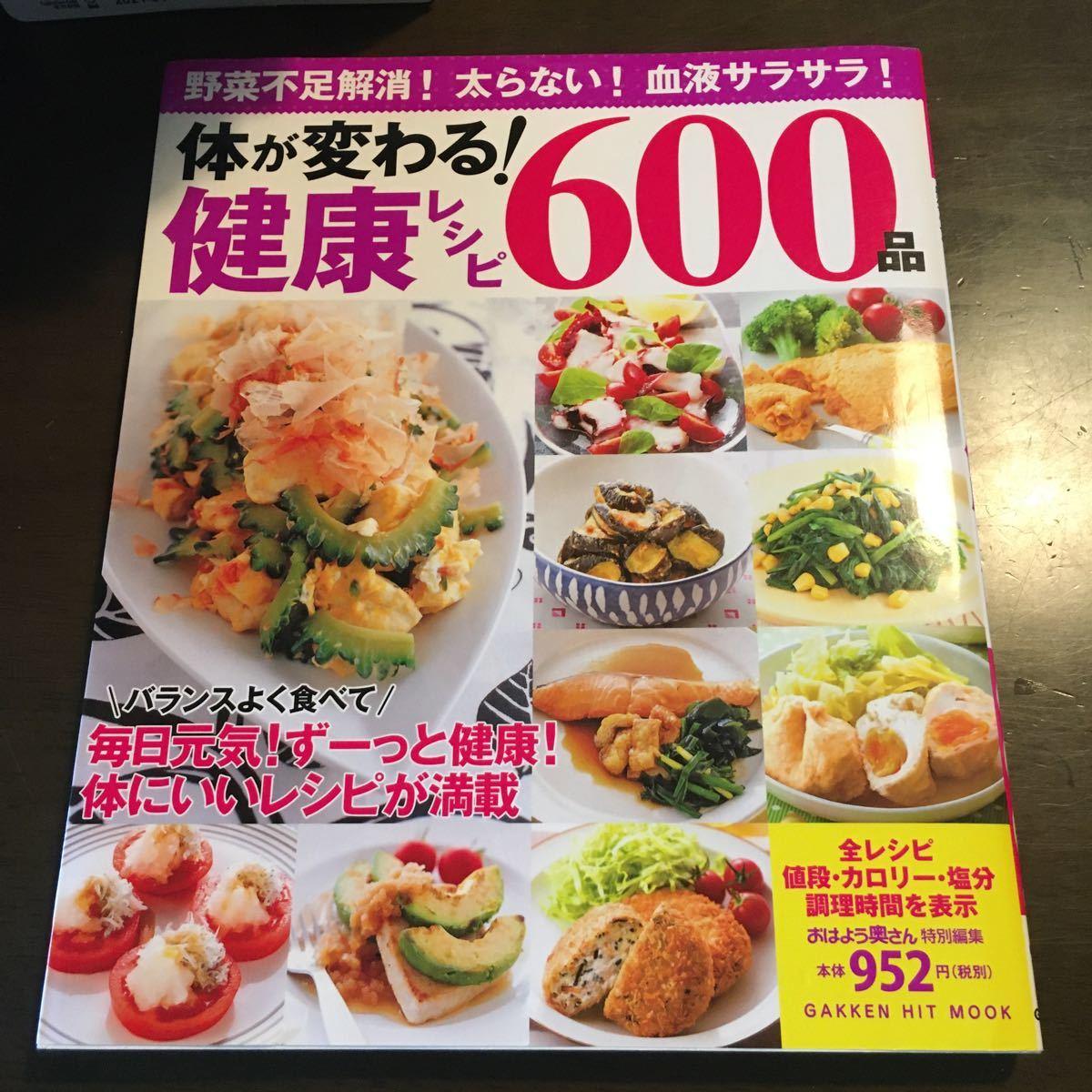 健康レシピ600品