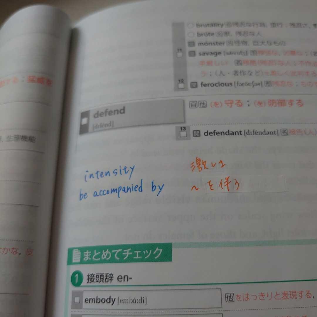 単語 編 読英 速 上級
