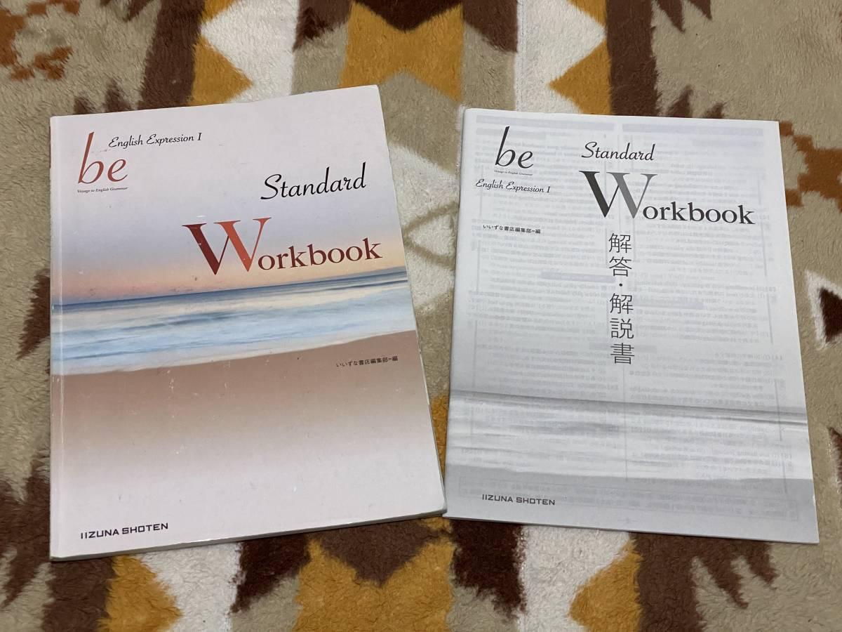 be English ExpressionⅠStandard Workbook 別冊解答編付き いいずな書店