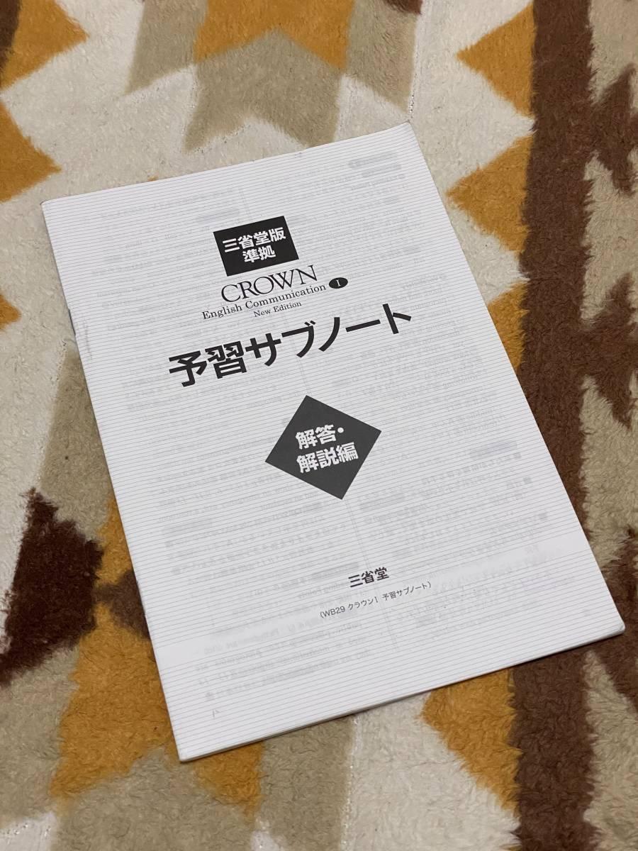 CROWN English CommunicationⅠNew Edition 予習サブノート 別冊解答編 ワークブック クラウン