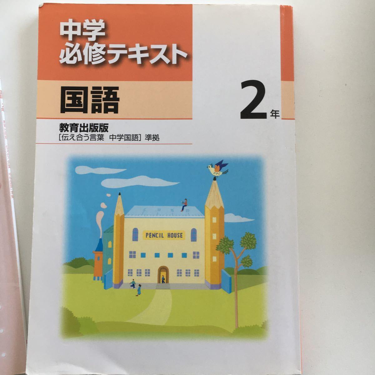 教育出版版 伝え合う言葉 中学国語 準拠 2年 ウイニングサマープラス国語1年