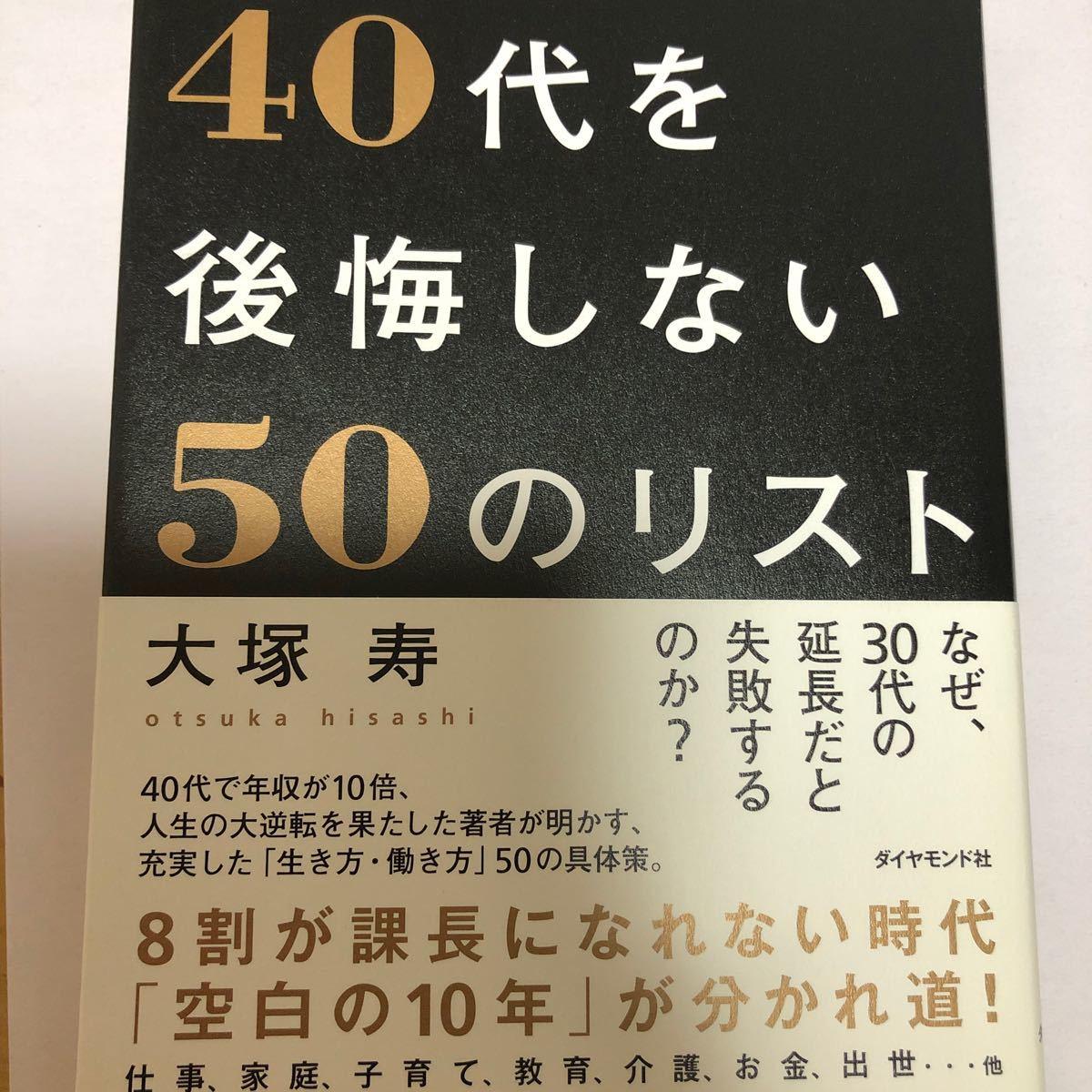 40代を後悔しない50のリスト ダイヤモンド社   ジャンル自己啓発/ 大塚寿
