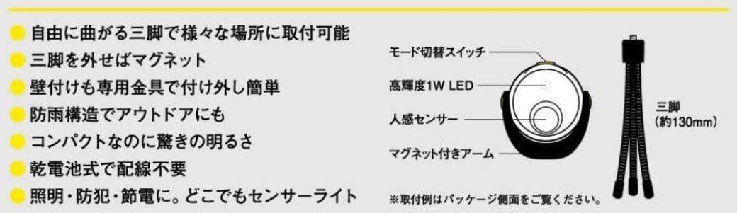 ムサシ RITEX 「自由に曲がる三脚で様々な場所に取付可能! 」 LEDどこでもセンサーライト ASL-090_画像10