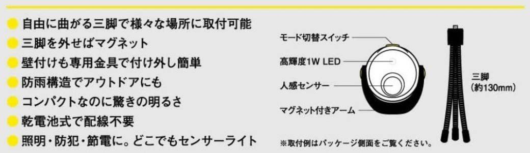 【オススメ】ムサシ RITEX 「自由に曲がる三脚で様々な場所に取付可能! 」 LEDどこでもセンサーライト ASL-090_画像5