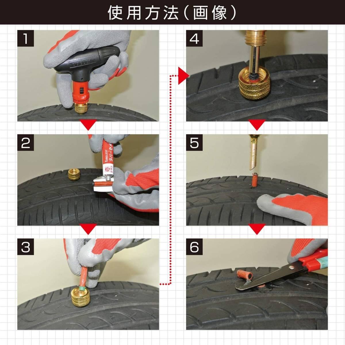 エーモン パンク修理キット 5mm穴以下用 メンテナンス_画像3