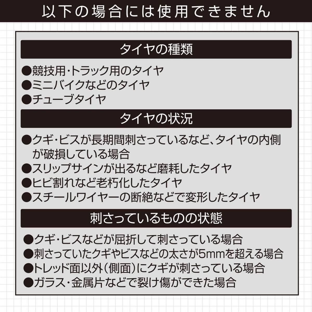 エーモン パンク修理キット 5mm穴以下用 メンテナンス_画像6