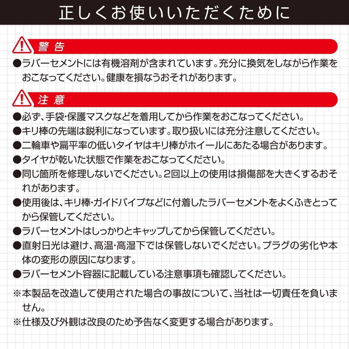 エーモン パンク修理キット 5mm穴以下用 メンテナンス_画像5