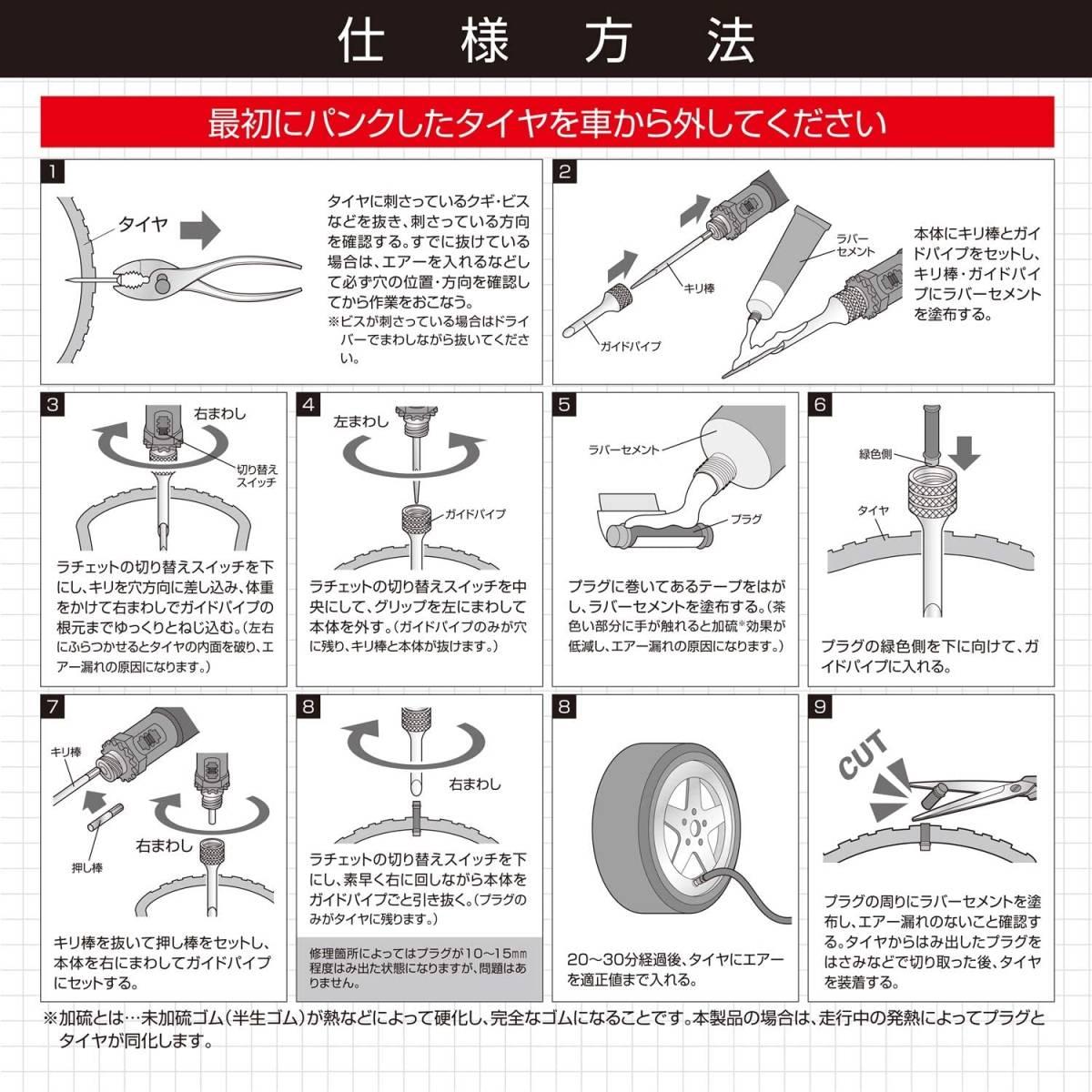 エーモン パンク修理キット 5mm穴以下用 メンテナンス_画像4