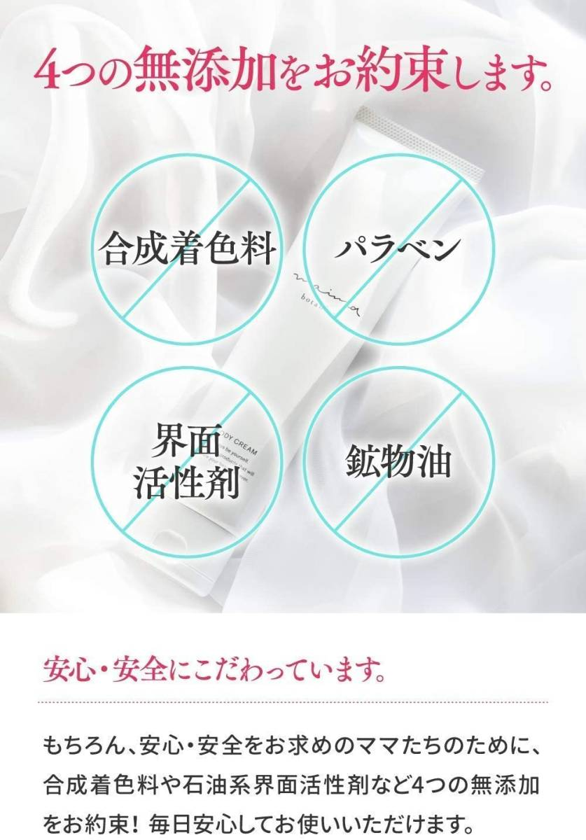 妊娠線予防クリーム マイマ(maima)妊娠線 クリーム 肉割れ 産前 産後のボディクリーム 100g 妊娠線ケア 保湿 無添加 妊娠線クリーム_画像3