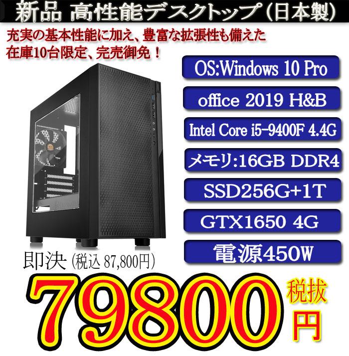 ゲーミング一年保証 日本製 新品 i5 9400F 4.1G/16G DDR4/SSD256G(NVMe)+1T/GTX1650/Win10Pro/Office2019H&B/PowerDVD_画像1