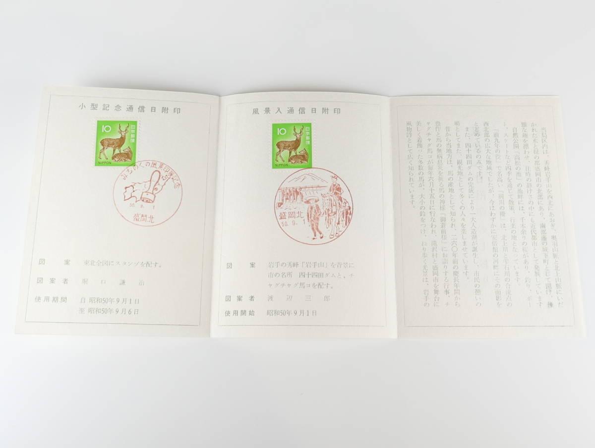 郵便 切手 普通 切手を封筒の中に入れた場合