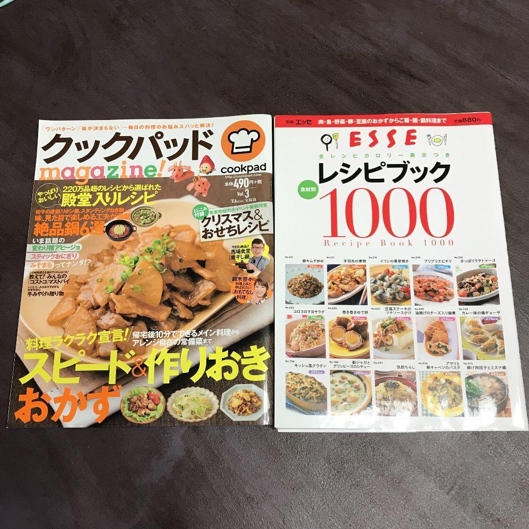 料理本2冊 ESSEレシピブック1000/クックパッドマガジンVol.3