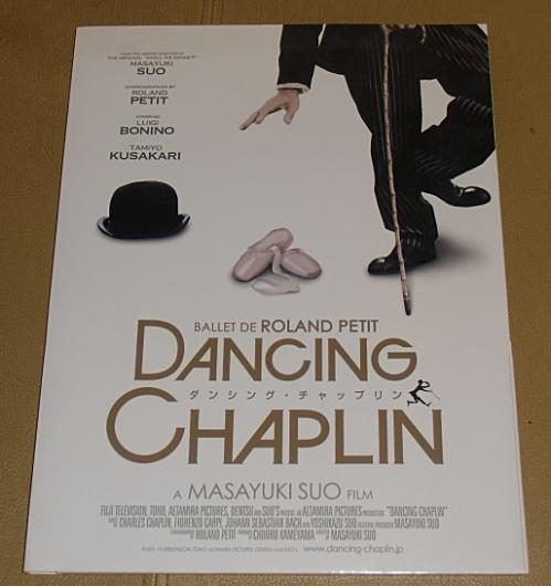 『ダンシング・チャップリン』映画パンフレット・B4/周防正行監督、草刈民代、ルイジ・ボニーノ_画像1