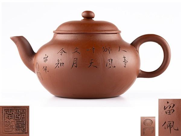 【S】煎茶道具 時代 唐物 朱泥 紫砂 邵景南製 留佩 急須 うぶ品 f351