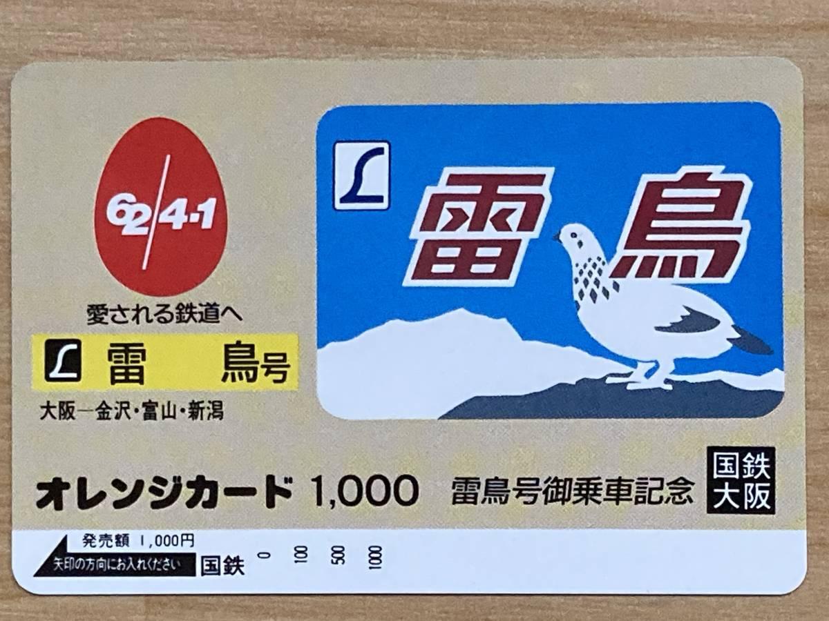 国鉄 雷鳥 オレンジカード_画像1