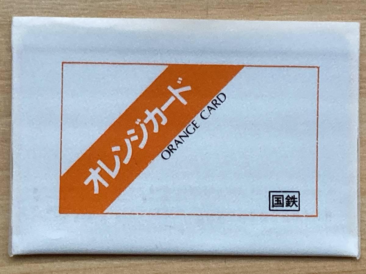 国鉄 雷鳥 オレンジカード_画像2