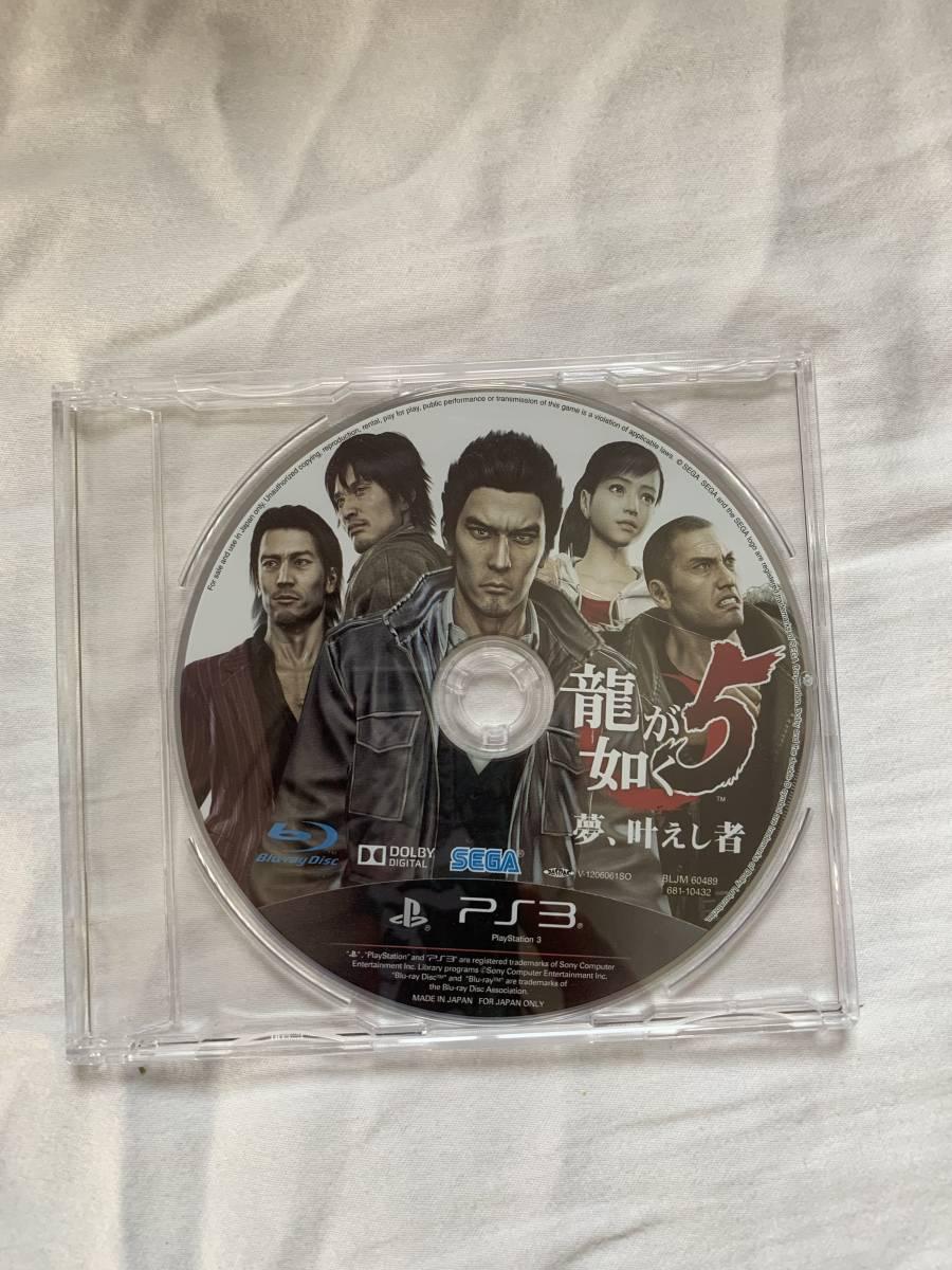 龍が如く5 夢、叶えし者 PS3 ゲームソフト プレイステーション3