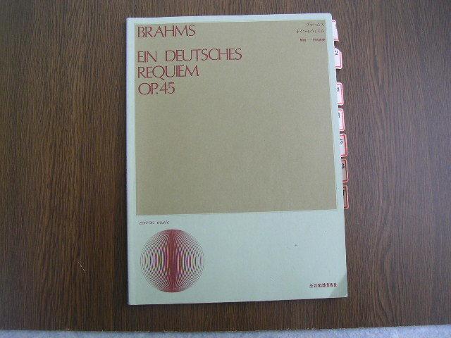 ∞ ブラームス ドイツ・レクイエム 門馬直美、解説 全音楽譜出版社、刊 ●発行年の記載無し● インデックス貼付有り_写真のものが全てです、写真でご判断下さい