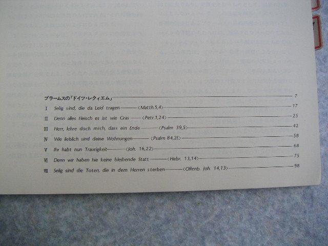 ∞ ブラームス ドイツ・レクイエム 門馬直美、解説 全音楽譜出版社、刊 ●発行年の記載無し● インデックス貼付有り_ブラウザを拡大してご覧下さい