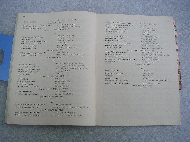 ∞ ブラームス ドイツ・レクイエム 門馬直美、解説 全音楽譜出版社、刊 ●発行年の記載無し● インデックス貼付有り_鉛筆書き込みは消して有ります