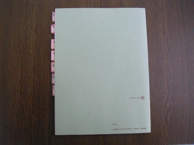 ∞ ブラームス ドイツ・レクイエム 門馬直美、解説 全音楽譜出版社、刊 ●発行年の記載無し● インデックス貼付有り_裏表紙面です