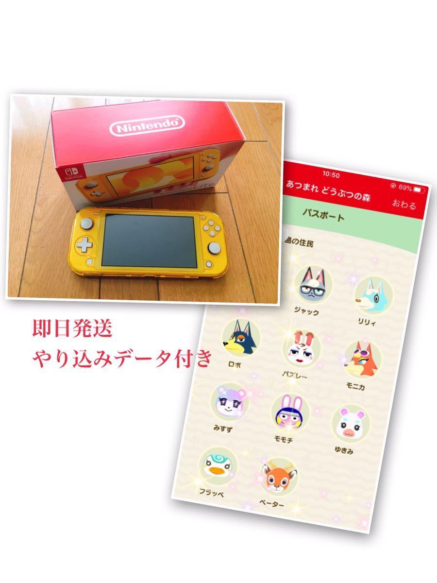 ★送料無料★即納 Nintendo Switch Lite イエロー 本体 あつまれ どうぶつの森 セット 任天堂 スイッチ 即日発送 保証書あり