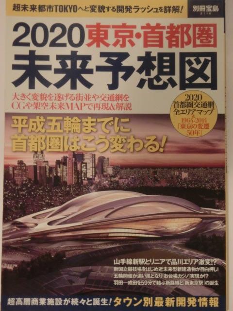 別冊宝島2116●2020東京・首都圏未来予想図★再開発_画像1