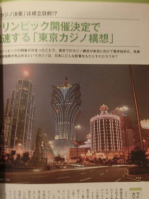 別冊宝島2116●2020東京・首都圏未来予想図★再開発_画像4