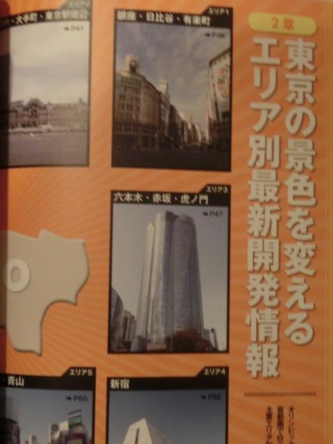 別冊宝島2116●2020東京・首都圏未来予想図★再開発_画像5