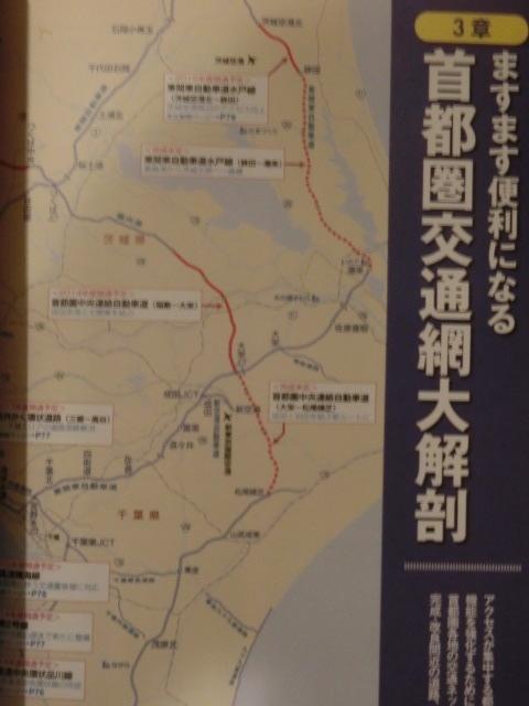 別冊宝島2116●2020東京・首都圏未来予想図★再開発_画像6