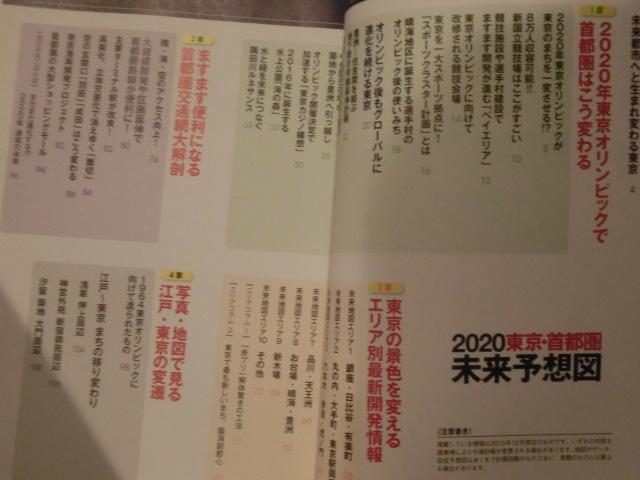 別冊宝島2116●2020東京・首都圏未来予想図★再開発_目次