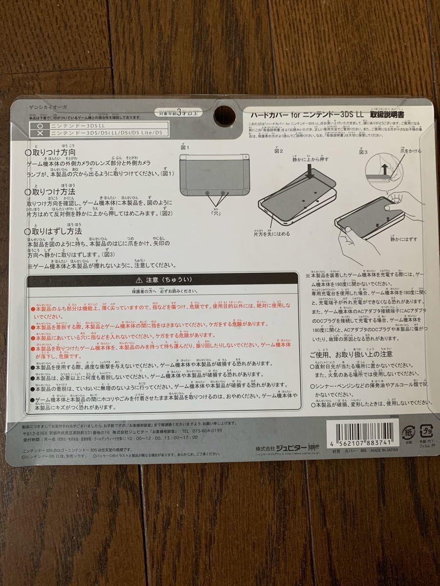 レア 3DSLL用 ハードカバーforニンテンドー3DSLLゲンシカイオーガ
