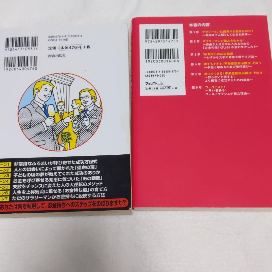 まとめ売り 2冊 本 雑誌 勉強 社会