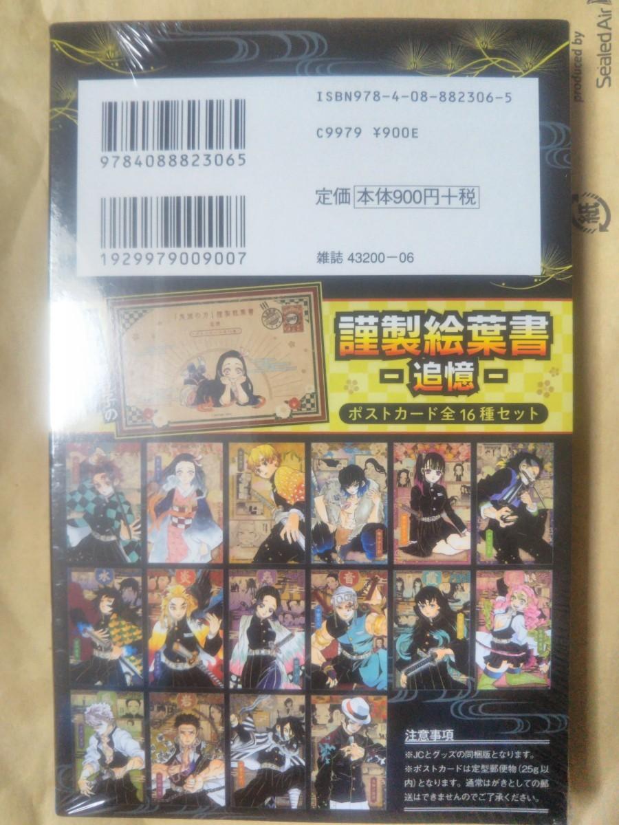 (在庫品)鬼滅の刃(20) ポストカードセット付き特装版(※プレミアム価格)