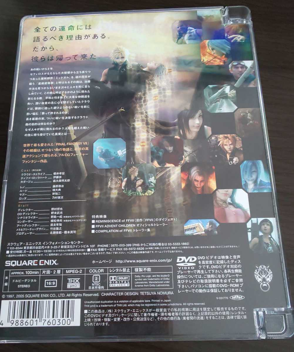 ファイナルファンタジーⅦ FF7 FINAL FANTASY7 7 Ⅶ アドベントチルドレン ADVENT CHILDREN DVD 通常版 中古