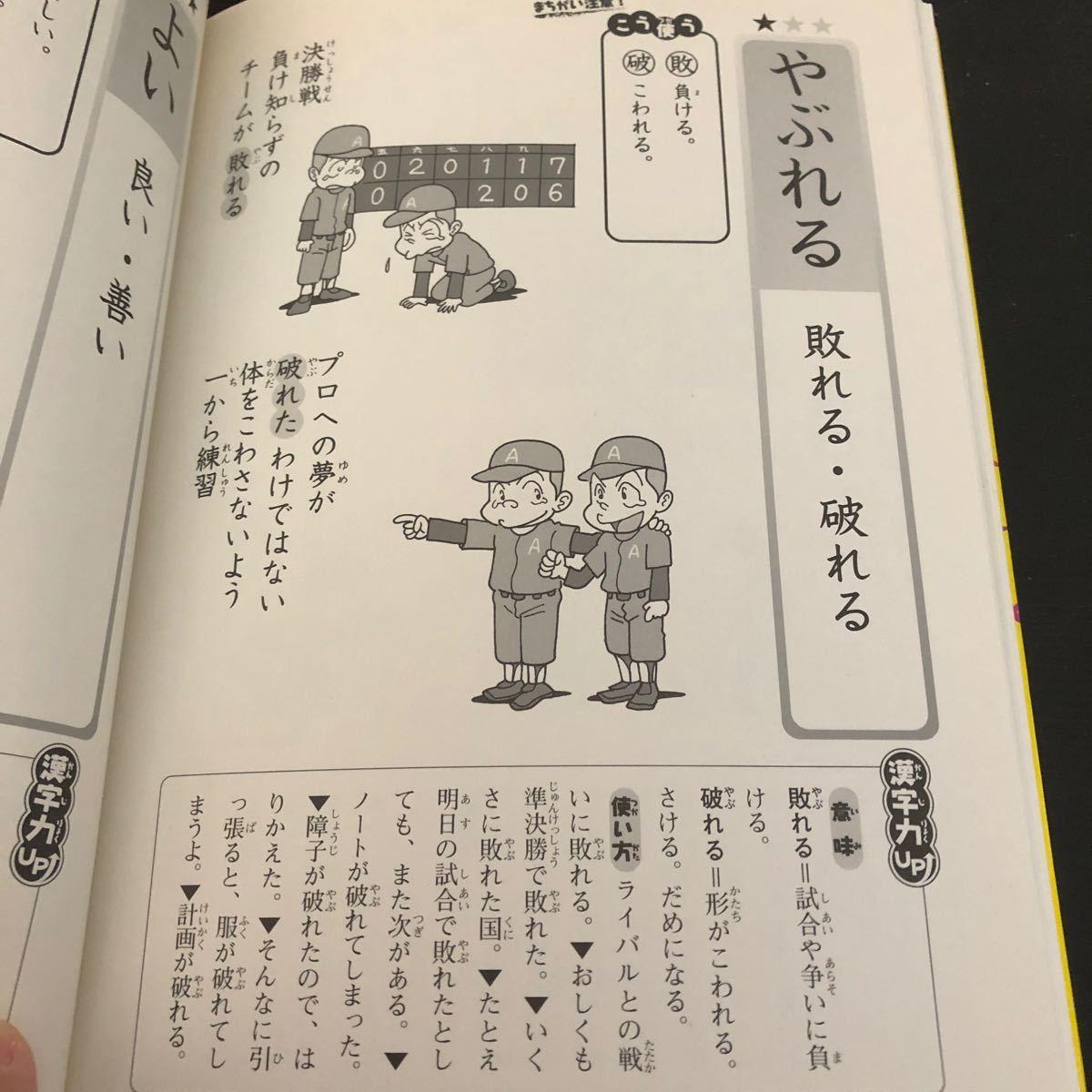 小学生のまちがえやすい漢字を正しく覚える本(只今値下げ中)